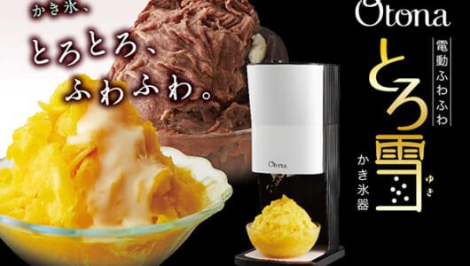 【ニュース】この夏はもう並ばない! ドウシシャのかき氷器ならふわっふわの台湾風かき氷がワンタッチで作れる!
