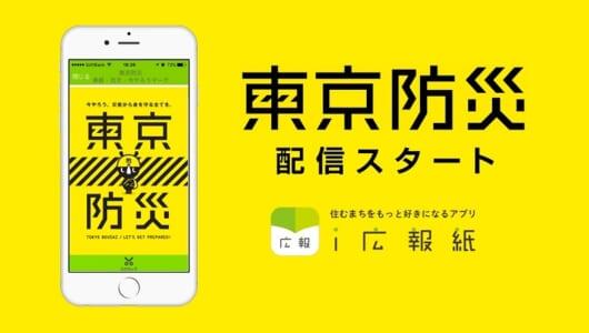 【ニュース】自治体情報の無料アプリが「東京防災」の配信をスタート!