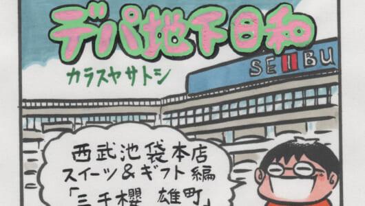 連載マンガ「デパ地下日和」1店目「西武池袋本店その1」