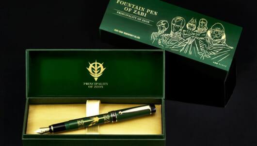 【ニュース】ガンダムファン必見! ザビ家のシンボルを配した「ジーク・ジオン」万年筆が登場
