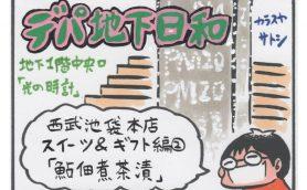 連載マンガ「デパ地下日和」1店目「西武池袋本店その2」