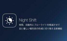 【iOS 9.3】ブルーライト軽減「Night Shift(ナイトシフト)」の使い方・設定方法