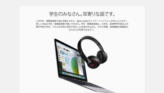 知らなかった! Apple製品が安く買える学割は「PTA役員」でも適用される