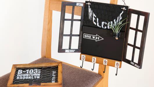 ハンサム系DIYのマストアイテム「ブラックボード」実例とともに解説!【100均アイテム】