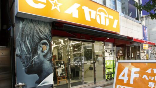 【レビュー】品揃えは世界最大級! 「e☆イヤホン」秋葉原店はいま最強のオーディオショップ