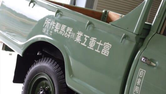"""【動画】スバリスト必見! スバルの歴史を物語る""""幻の試作車3台""""がイベントで公開!"""