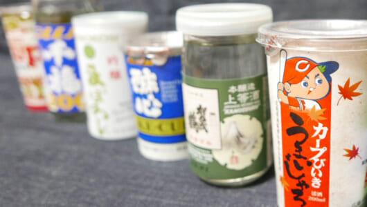 【レビュー】日本酒の唎酒師が広島のカップ酒を味見したらコレが一番旨かった!