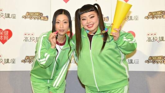 「体育で気配消してた」「EATとFOODしか書けなかった」壇蜜&渡辺直美、高校時代語る