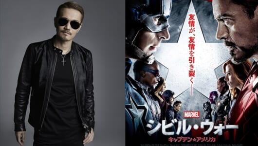 EXILE ATSUSHIの名曲「いつかきっと…」が映画「シビル・ウォー」日本版イメージソングに