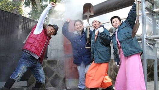 """日本一面白い""""めちゃイケ温泉""""箱根に7月オープン"""