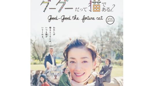 宮沢りえ主演「グーグーだって猫である2」ポスタービジュアル解禁