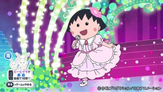 アニメ『ちびまる子ちゃん』で4・24放送回より新たな試みがスタート!