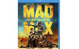 「マッドマックス 怒りのデス・ロード」がDVD&ブルーレイでーた大賞で主要3部門受賞!