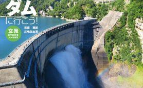 今年のGWはダムに行こう! ダム写真集の決定版が4・28発売!