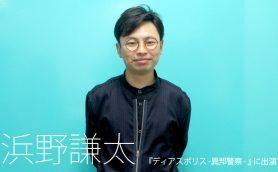 「受け入れられなかったら考える…(笑)」浜野謙太インタビュー『ディアスポリス‐異邦警察‐』に出演