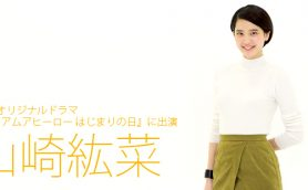 「目標は長澤まさみさん」山崎紘菜インタビュー「アイアムアヒーロー はじまりの日」に出演