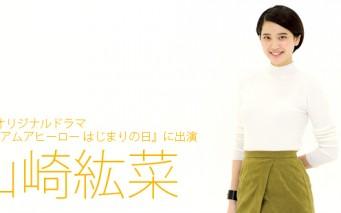 TVint_yamazakihirona_main