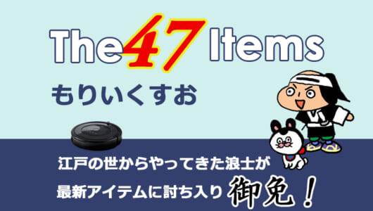連載マンガ「The 47 Items」一段目「EARIN/EARIN」後編