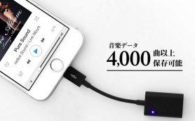 iPhoneの容量不足を解決するiOS専用ストレージが登場! データの大きいハイレゾ楽曲もイケる!