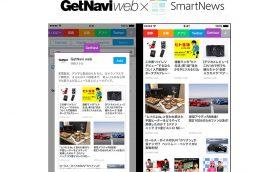 アプリでも手軽に情報ゲット! GetNavi webがSmartNewsに専用チャンネル提供開始