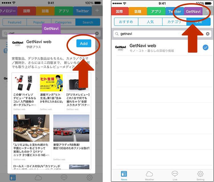 ↑チャンネルの紹介画面で「Add」をクリックすると、チャンネルのタブが追加されます