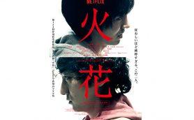 【動画】ピース・又吉直樹の芥川賞受賞作「火花」が初映像化! Netflixが6月3日に世界190か国一斉配信へ