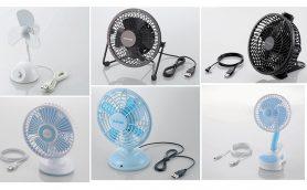 【ニュース】ビミョーに汗ばむ暑さにサラバ! USB扇風機6モデルが早くも登場