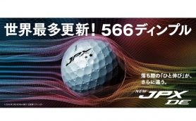 """世界最多の566ディンプルで粘りの""""ひと伸び""""! 飛距離アップ確実のゴルフボール「JPX DE」"""