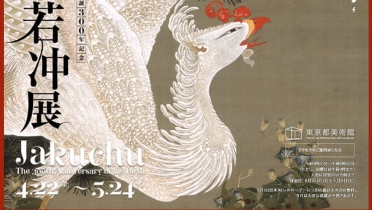 【若冲が東京にやってきた】東京初となる大回顧展「生誕300年記念 若冲展」が今日から開催!