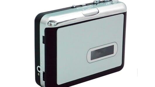 思い出のカセットがよみがえる! PCにつないでカセットをデジタル録音できる「CASSETTE to DIGITAL Compact Mk2」