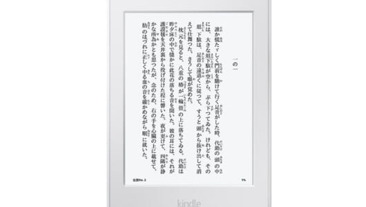 Kindle Paperwhiteにホワイトモデルが登場! amazonプライム会員なら4000円引き