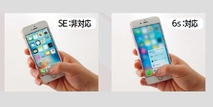 ↑3D Touchに対応している機種は、画面をグッと押せばアプリを直接操作できます