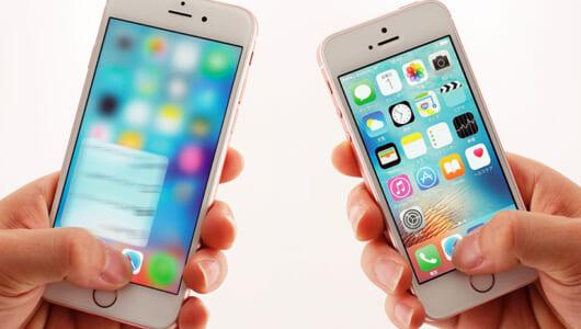 iPhone SEを買うか迷っている人におくる10大項目検証
