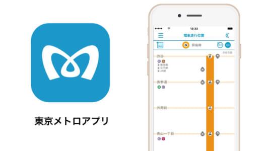 東京メトロ、アプリで電車の現在位置がリアルタイムに確認できるように!