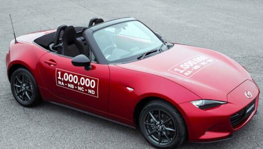 マツダ・ロードスターの累計生産台数が100万台を突破! なおもギネス記録を更新中