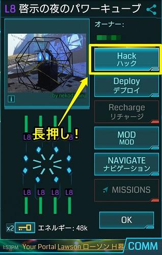 ↑ポータルをタップして、ポータルの詳細画面に切り替わったら、右上のHackを長押しします