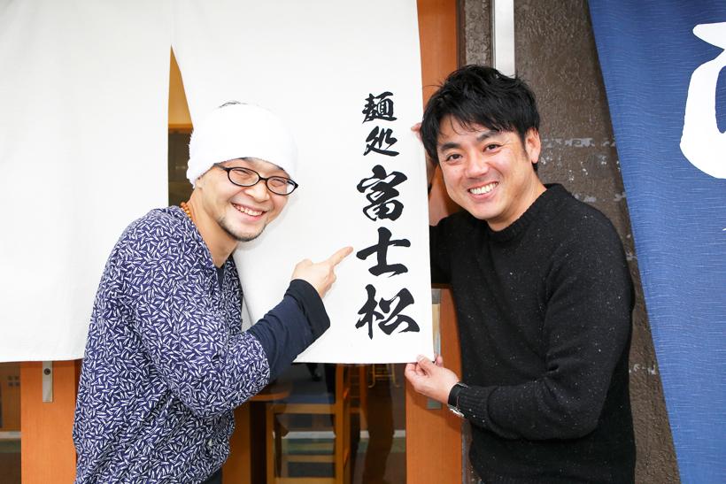 ↑藤松店主は神奈川の「中村屋」出身だが味はオリジナル。派手さはな い堅実な湯切りにも好感が持てる