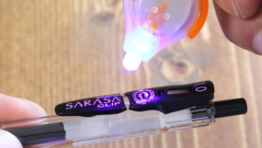【コレ文房具!?】紫外線で固める液体プラスチック「BONDIC」なら修復からパーツの自作まで可能!