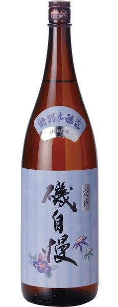 「磯自慢 特別本醸造・特撰」(1.8ℓ 2992円 ※地元価格)。吟醸王国、静岡を代表する銘柄です。最上級の酒米として知られる兵庫県特A地区の山田錦を使い、吟醸と同等の風味に仕上げました