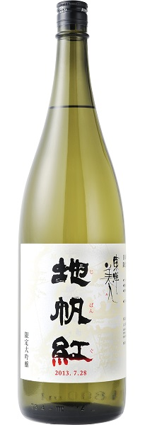 ↑山口県の「東洋美人 地帆紅(ジパング)」(1.8ℓ 3780円)。蔵元は2013 年の水害で甚大な被害を受けたが、これを乗 り越えいまも上質な酒を造り続けている。本 品は山田錦を40%まで精米した大吟醸。