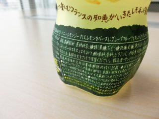 ↑ラベルには「ハニーレモンジーナは、レモンをベースにグレープフルーツとおれんじじゅーすをブレンドした果実炭酸です」とある