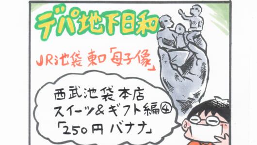 連載マンガ「デパ地下日和」1店目「西武池袋本店その4」
