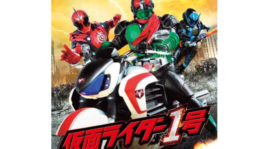 藤岡弘、が45年ぶりに「本郷猛」に! 劇場版「仮面ライダー1号」DVD&Blu-rayが発売決定