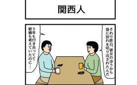 連載マンガ「ゆかいな4コマ」第8回「関西人」