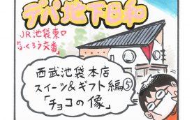 連載マンガ「デパ地下日和」1店目「西武池袋本店」その5