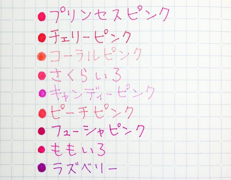↑ピンク系9色。淡い側のピンクはちょっと物足りないか