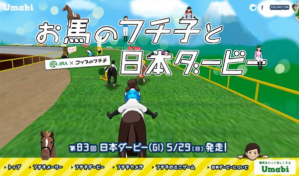 ↑WEBコンテンツ「お馬のフチ子と日本ダービー」
