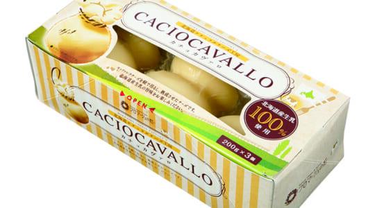 【コストコのチーズ5選】濃厚まろやかでお酒が進むコストコのチーズはコチラ!