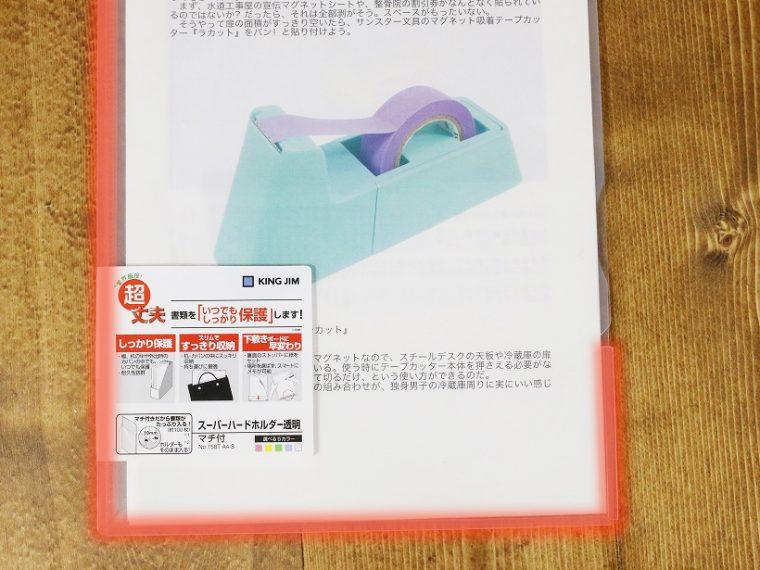↑フラップで押さえることで、封筒に入れたような安心感