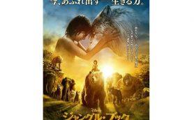 ディズニー新作「ジャングル・ブック」日本版予告編&ポスター公開